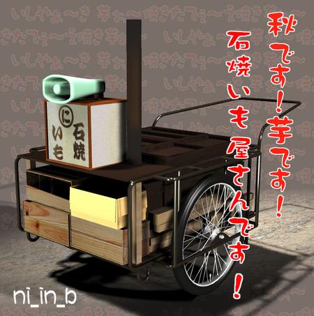 Yakiimoya_san1