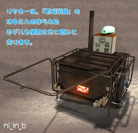 Yakiimoya_san2