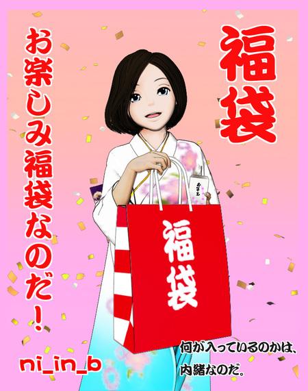 Fuku_b_2011a